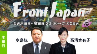 【Front Japan 桜】大東亜戦争を再肯定する / 日韓癒着の正体 / 皇位継承の行方 / 首相 真珠湾訪問の背景[桜H28/12/8]