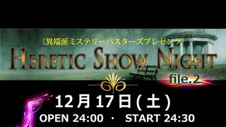 💣Heretic Show Night Vol,2(file.32)