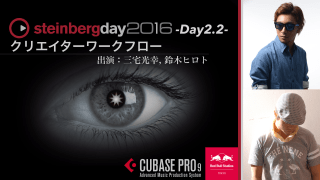 Steinbergday2016 -Day2.2- クリエイターワークフロー