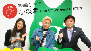 #9 小森隼(GENERATIONS from EXILE TRIBE)『JAPAN MOVE UP FRESH!』