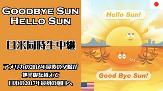 Goodbye Sun, Hello Sun!/ 初日の出2017