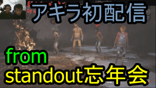 【Dead by Daylight】殺人鬼とひたすら鬼ごっこ!!アキラ初配信!!from standout忘年会☆