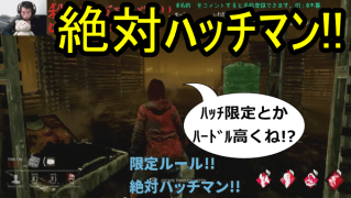 【Dead by Daylight】殺人鬼とひたすら鬼ごっこ!!絶対ハッチマン!!