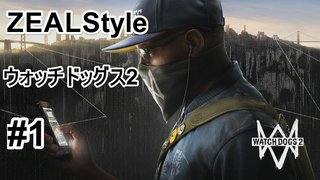 ZEALStyle 第125回【WATCH DOGS2】#1