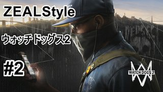 ZEALStyle 第126回【WATCH DOGS2】#2
