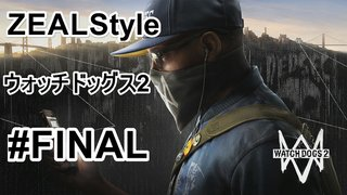 ZEALStyle 第127回【WATCH DOGS2】#FINAL