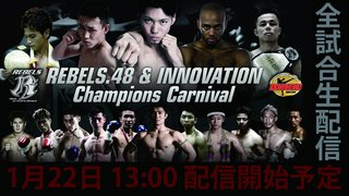 REBELS.48 & INNOVATION Champions Carnival 全試合生配信!