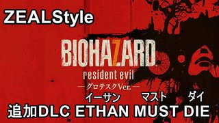 ZEALStyle 第141回【BIOHAZARD7】グロテスクVer【ETHAN MUST DIE】クリア