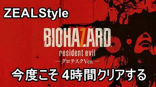 ZEALStyle 第145回【BIOHAZARD7】グロテスクVer【今度こそ4時間クリアする】