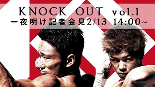 「KNOCK OUT vol.1」一夜明け記者会見
