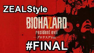 ZEALStyle 第144回【BIOHAZARD7】グロテスクVer#FINAL【MAD HOUSEクリア】