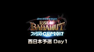 """Shadowverse Rise of Bahamut〜ファミ通CUP2017〜"" 西日本予選 Day1"
