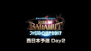 """Shadowverse Rise of Bahamut〜ファミ通CUP2017〜"" 西日本予選 Day2"