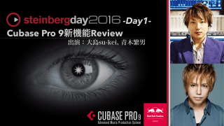 Steinbergday2016 -Day1- Cubase Pro 9新機能Review