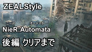 ZEALStyle 第158回 【NieR:Automata】後編 クリアまで