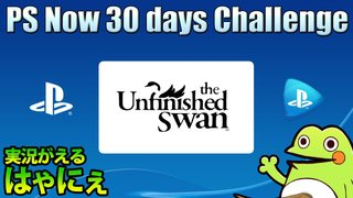 🐤PS Now🐸PS3 The Unfinished Swan 実況がえるのPS Now 30日チャレンジ【もずとはゃにぇ】