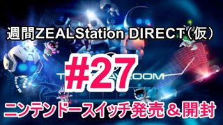 週間ZEALStationDIRECT(仮)#27【NINTENDO SWITCH発売&開封】
