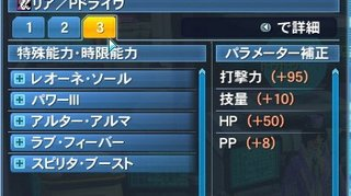 【PSO2】格安100%で攻略!打撃95 HP50 PP8ユニット作成 編