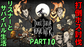 【Don't Starve Together】新章開幕! ボスを倒せ!#1【HiGEのGameDayz#168】