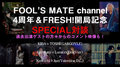 FOOL'S MATE channel 4周年&FRESH!開局記念 after ZERO対談