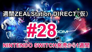 週間ZEALStationDIRECT(仮)#28【NINTENDO SWITCH発売から1週間】