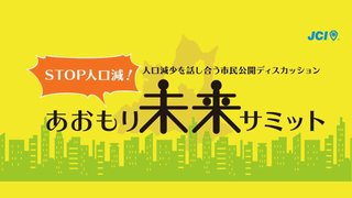 STOP人口減!あおもり未来サミット