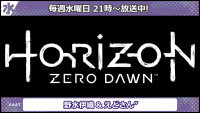 NGC『Horizon Zero Dawn』生放送