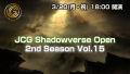 【JCG SV】国内最大級ゲーム大会! JCG Shadowverse Open 2nd Season Vol.15