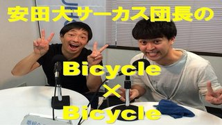 団長安田のBicycle×Bicycle