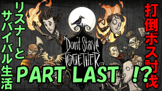 【Don't Starve Together】新章開幕! ボスを倒せ!#3【HiGEのGameDayz#173】