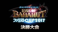 """Shadowverse Rise of Bahamut~ファミ通CUP2017~""決勝大会"