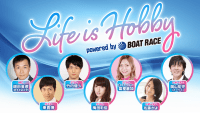 Life is Hobby powered by ボートレース