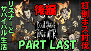 【Don't Starve Together】新章開幕! ボスを倒せ!#4【HiGEのGameDayz#176】
