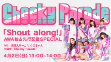 Cheeky Parade「Shout along!」AWA独占先行配信記SPECIAL