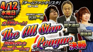 スリアロ×FRESH! The All Star League 決勝
