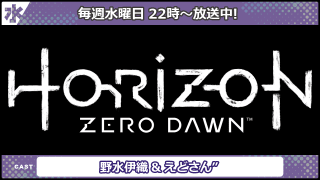[2017年3月29日]NGC『Horizon Zero Dawn』生放送