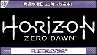 [2017年3月15日]NGC『Horizon Zero Dawn』生放送