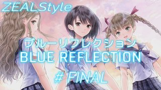 ZEALStyle 第191回 【BLUE REFLACTION】#FINAL