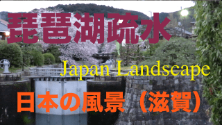 琵琶湖疏水(滋賀県大津市Shiga Prefecture):Japan Landscape 日本の風景No.290