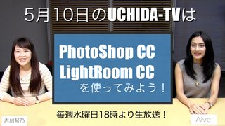 UCHIDA-TV vol.252 PhotoShop LightRoom を使ってみよう!