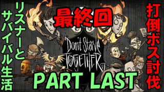 【Don't Starve Together】新章開幕! ボスを倒せ!#6【HiGEのGameDayz#180】