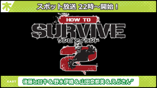 NGC『How to Survive: ゾンビアイランド2』生放送
