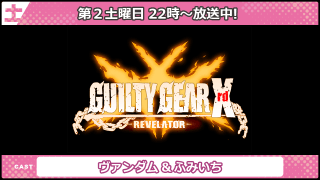 NGC『GUILTY GEAR Xrd -REVELATOR-』生放送