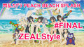 ZEALStyle 第197回 【閃乱カグラ PEACH BEACH SPLASH】#FINAL