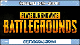 NGC『PLAYERUNKNOWN'S BATTLEGROUNDS』生放送