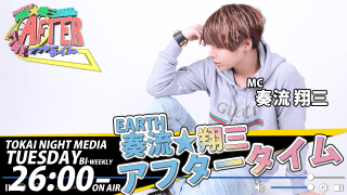 [TNM]【EARTH奏流☆翔三AFTER TIME#8】