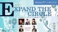 Expand the CIRCLE 2017 若手実力派音楽家 自らが「創る」新感覚のコンサートシリーズ Vol.2