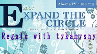 Expand the CIRCLE 2017 若手実力派音楽家 自らが「創る」新感覚のコンサートシリーズ Vol.4