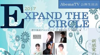 Expand the CIRCLE 2017 若手実力派音楽家 自らが「創る」新感覚のコンサートシリーズ Vol.5