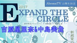 Expand the CIRCLE 2017 若手実力派音楽家 自らが「創る」新感覚のコンサートシリーズ Vol.6